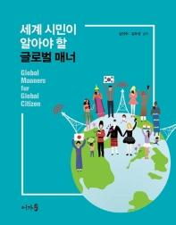 세계시민이 알아야할 글로벌 매너