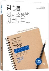김승봉 형사소송법 서브노트(2020)