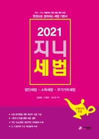지니세법(2021)