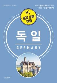 세계 문화 여행: 독일