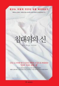 침대위의 신