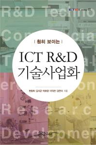 훤히 보이는 ICT R&D 기술사업화