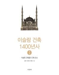 이슬람 건축 1400년사. 1: 이슬람 건축물과 건축 요소
