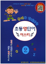 몽키와 함께하는 초등 영단어 마스터. 2
