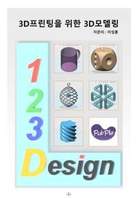 3D프린팅을 위한 3D모델링 (123D Design)