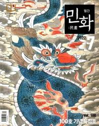 민화(2021년 7월호)