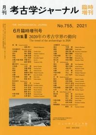考古學ジャ-ナル增刊 2021.06