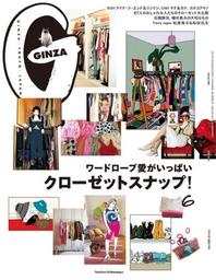 긴자 GINZA 2021.06
