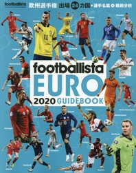 月刊FOOTBALLISTA增刊 2021.06