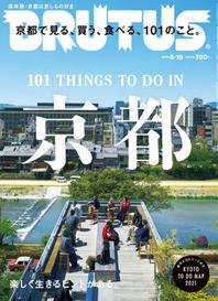 브루터스 BRUTUS 2021.06.15 (京都で見る,買う,食べる,101のこと)