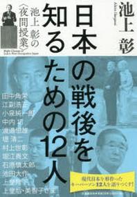 日本の戰後を知るための12人 池上彰の(夜間授業)