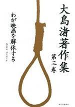 大島渚著作集 第3卷