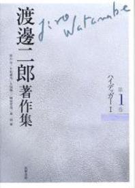 渡邊二郞著作集 第1卷