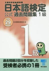 日本語檢定公式過去問題集1級 文部科學省後援事業 平成29年度版