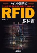 RFID敎科書 ユビキタス社會にむけた無線ICタグのすべて