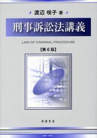 刑事訴訟法講義