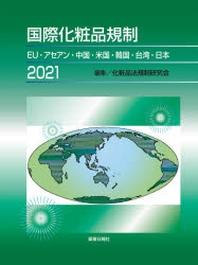 國際化粧品規制 EU.アセアン.中國.米國.韓國.台灣.日本 2021