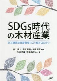 SDGS時代の木材産業 ESG課題を經營戰略にどう組みこむか?