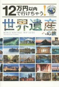 12万円以內で行けちゃう!世界遺産への旅 自然遺産&文化遺産 複合遺産