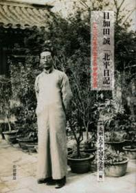 目加田誠「北平日記」 1930年代北京の學術交流