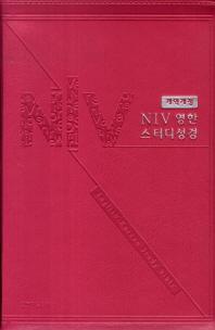 NIV 영한 스터디 성경(핫핑크)(중단)(색인)(지퍼)