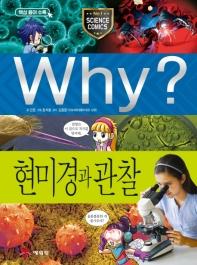Why? 현미경과 관찰