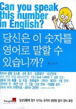 당신은 이 숫자를 영어로 말할 수 있습니까?