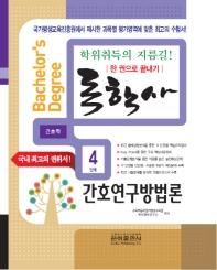 간호연구방법론 한권으로 끝내기(독학사 간호학 4단계)(2019)