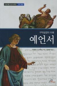 구약성경의 이해 예언서