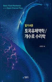 알기 쉬운 토목유체역학/개수로 수리학