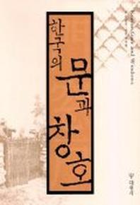 한국의 문과 창호