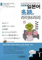 수준별 일본어 다독 라이브러리 Part 2 Level. 1 세트