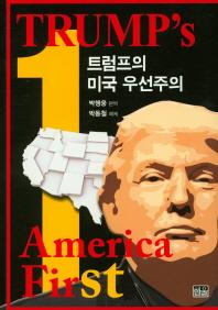 트럼프의 미국 우선주의