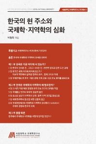 한국의 현 주소와 국제학, 지역학의 심화