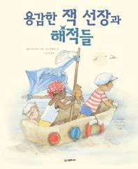 용감한 잭 선장과 해적들