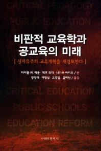 비판적 교육학과 공교육의 미래