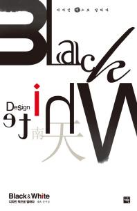 Black & White 디자인 먹으로 말하다