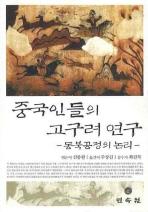 중국인들의 고구려연구: 동북공정의 논리
