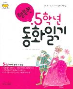 5학년 동화 읽기(5학년 테마 동화 모음집)