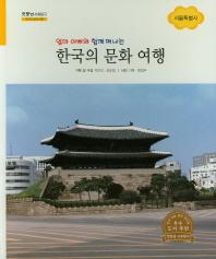엄마 아빠와 함께 떠나는 한국의 문화 여행: 서울특별시