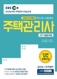 EBS 공인모&무크랜드 주택관리사 기출문제집 2차(2020)