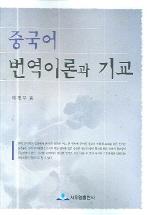 중국어 번역이론과 기교