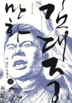 만화 김대중. 3: 죄 없는 사형수