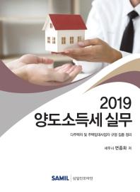 양도소득세 실무(2019)