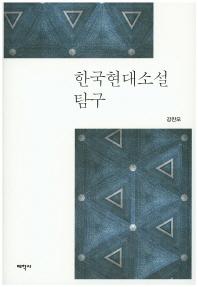 한국현대소설 탐구