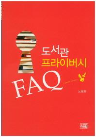 도서관 프라이버시 FAQ