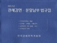 관세감면 분할납부 법규집(2012)