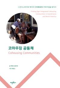 코하우징 공동체