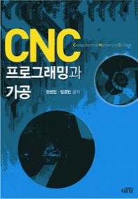 CNC 프로그래밍과 가공