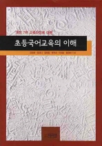 개정 7차교육과정에 따른 초등국어교육의 이해